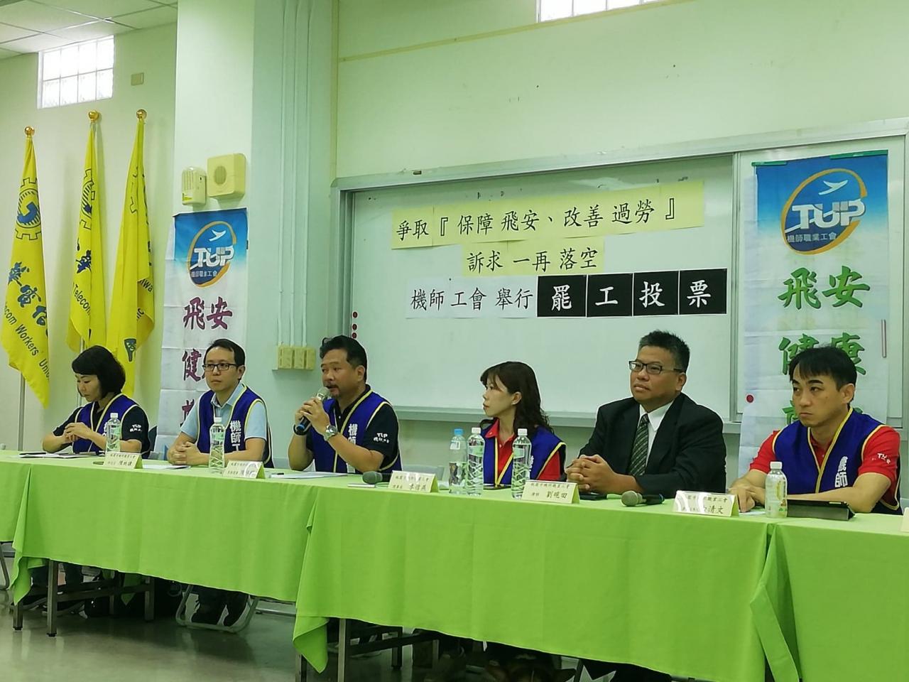 桃園市機師職業工會召開記者會宣布將舉行罷工投票。(攝影:陳炯廷)