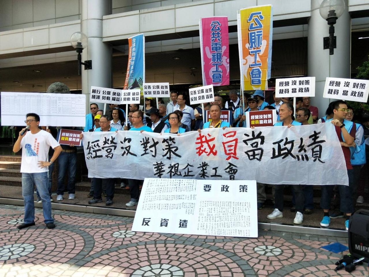 華視工會上午在電視台前抗議,反對裁員。(華視企業工會提供)