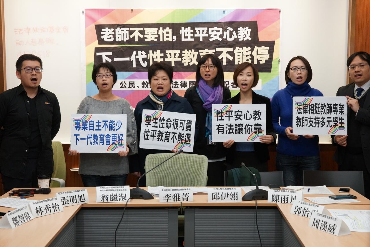 性平團體出面呼籲,基層教師「安心教性平教育」。(攝影:王顥中)