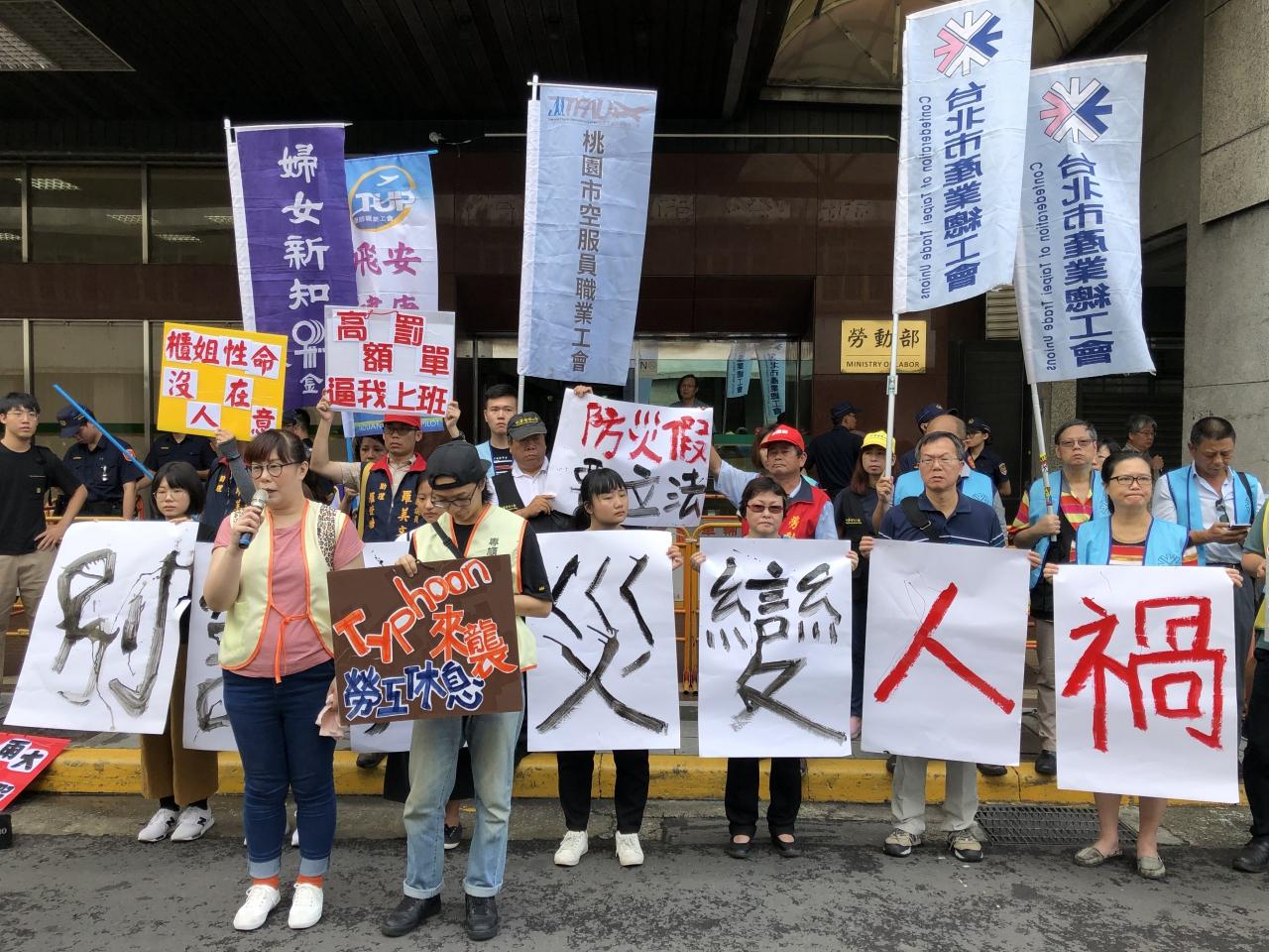 專櫃暨銷售人員產業工會赴勞動部呼籲「防災假」儘速立法。(攝影:王顥中)